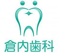 倉内歯科医院